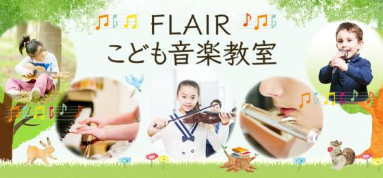 音楽教室サンプルサイト